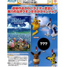 Pokemon Gacha Series Neketsu Strap pokemon the movie 2018 ver. 5pcs set  (pre-order), Entertainment, J-pop on Carousell