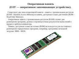 Презентация Оперативная и долговременная память скачать  Оперативная память ОЗУ оперативное запоминающее устройство Существует два типа оперативной памяти