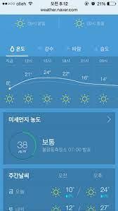 네이버 주간 날씨