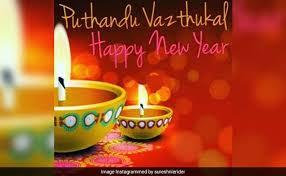 happy puthandu 2017 tamil new year
