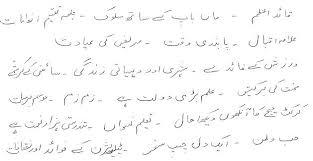 urdu important essay for th class paperpks urdu important essay for 10th class