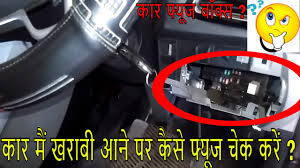 tata tiago fuse boxes how to find and replace a blown fuse in your fuse box in car gets excessively hot tata tiago fuse boxes how to find and replace a blown fuse in your car explaining for all cars