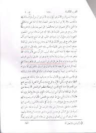 Image result for kitb fatwa terhadap ibnu taimiyah al harrani