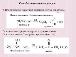 Презентация на тему Альдегиды химия презентации При окислении первичных спиртов получаю альдегиды Окислением вторичных спиртов