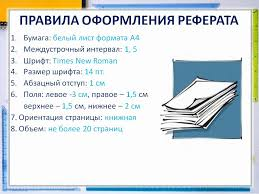 Оформление реферата История развития компьютерной техники  Правила оформления реферата Заголовки