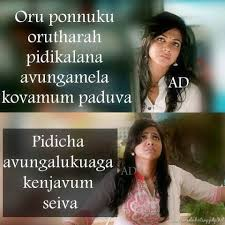 full hd images of love quotes tamil. Perfect Love Movie Love Quotes And Dialogues In Full Hd Images Of Love Quotes Tamil L