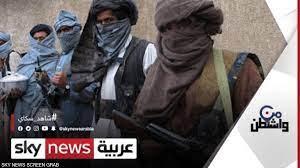 ما السيناريوهات المحتملة لتمدد طالبان في أفغانستان   من واشنطن سكاي نيوز  عربية