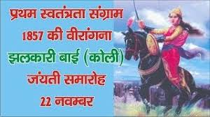 Image result for झलकारी बाई