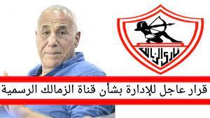 اخبار الزمالك اليوم   قرار عاجل من إدارة الزمالك بشان قناة النادي الرسمية -  YouTube