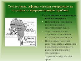 Основные экологические проблемы Африки Реферат экологические проблемы в африке