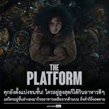 THE PLATFORM | 2019 | GALDER... - คนวิจารณ์หนังไม่เป็น