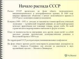 Презентация на тему МИНИСТЕРСТВО ОБРАЗОВАНИЯ РФ МОСКОВСКИЙ  3 Распад