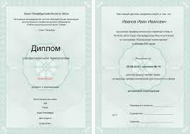 Очное обучение в Москве МААП Диплом гос образца