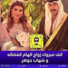 حقيقة زواج الفنانة الكويتية إلهام الفضالة وشهاب جوهر - ليالينا
