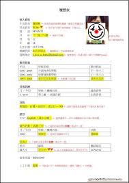 徵求以「火星文」寫求職信一封 吹水廣場 CGF Powered By Discuz Best Resume 中文