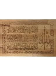 ayat al kursi surah baqarah verse 255