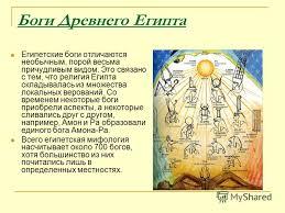 Презентация на тему РЕЛИГИЯ ДРЕВНЕГО ЕГИПТА Доклад ученика г  7 Боги Древнего Египта
