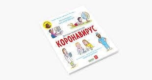 <b>Книга</b> для детей о новом коронавирусе — Wonderzine