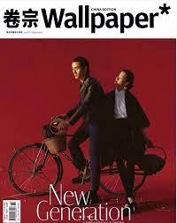 Wallpaper China January/February 2021 ...
