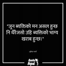 Nepali Quote Quotes Nepali Love Quotes Quotes Love Quotes