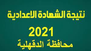 نتيجة الشهادة الاعدادية محافظة الدقهلية 2021 موعد أوائل الصف الثالث الإعدادي  الدقهلية - دليل الوطن