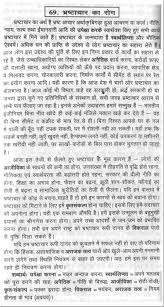 essay on the corruption a disease in hindi