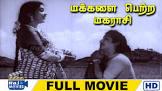 Shivaji Ganesan Makkalai Petra Maharasi Movie