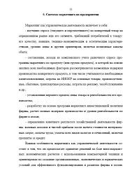 Декан НН Отчет по преддипломной практике в ООО О`КЕЙ r  Страница 4 Отчет по преддипломной практике в ООО О`КЕЙ