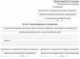 Приказ Министерства внутренних дел Российской Федерации от июля  Приложение 3