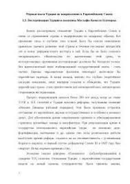 Изнасилование Простой состав Ч ст УК курсовая по  Первые шаги Турции по направлению к Европейскому Союзу курсовая по истории скачать бесплатно Мустафа Кемаль Ататюрк