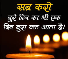 Best Quotes In Hindi Allyouneeds
