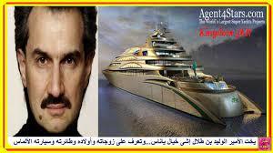 زوجات الأمير الوليد بن طلال وأولاده وسيارته الألماس وطائرته ويخته الفاخر  الذى إشتراه من دونالد ترامب - YouTube