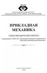 механика Санкт Петербургский институт внешнеэкономических связей  прикладная механика Санкт Петербургский институт внешнеэкономических связей экономики и права ИВЭСЭП Курсовая работа