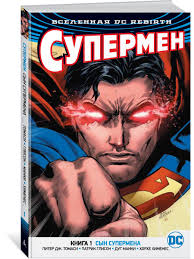 Вселенная DC. Rebirth. <b>Супермен</b>. <b>Книга</b> 1. Сын <b>Супермена</b> ...