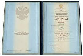 СФ БашГУ Учебно методический отдел Бланки дипломов бакалавр специалист