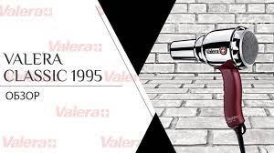 Máy Sấy Tóc Valera Hair Dryer Swiss Metal Classic 1955