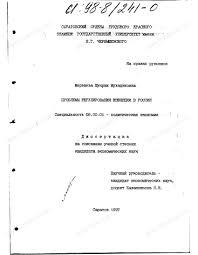 Диссертация на тему Проблемы регулирования инфляции в России  Диссертация и автореферат на тему Проблемы регулирования инфляции в России научная