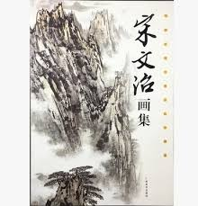 chinese painting book song wenzhi painting collection xieyi landscape 127pages 8k