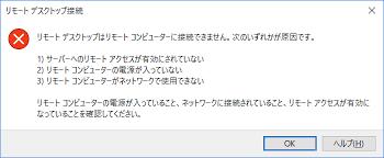 リモート デスクトップ 接続 できない windows10