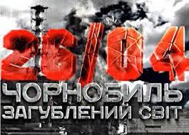 Картинки по запросу трагедія чорнобиля