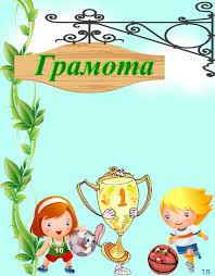 Учитель Татьяна Писаревская Шаблоны грамот для детей Шаблоны грамот для детей · Оформление дипломов