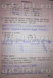 ГДЗ Самостоятельные и контрольные работы по математике класс  47стр