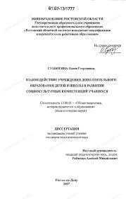Диссертация на тему Взаимодействие учреждения дополнительного  Взаимодействие учреждения дополнительного образования детей и школы в развитии социокультурных компетенций учащихся тема диссертации и автореферата по ВАК