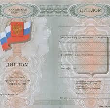 Купить диплом онлайн начального профессионального образования в  Купить диплом онлайн начального профессионального образования в Нижнем Новгороде