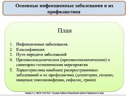Основные инфекционные заболевания Классификация пути передачи и  Основные инфекционные заболевания Классификация пути передачи и профилактика