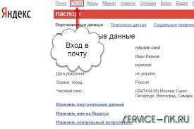 Как восстановить пароль на Яндекс почте персональные данные