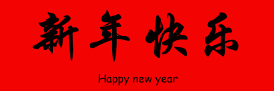 chinese character for happy new year newyear gif