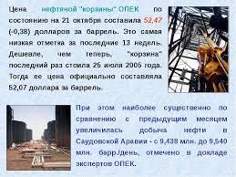 Нефтянная промышленность доклад Коллекция картинок Реферат нефтяная промышленность best