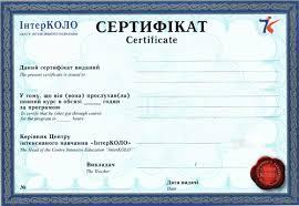 Сертификат или Диплом Документы об окончании курсов iнтерКОЛО  Сертификат Центра интенсивного обучения iнтерКОЛО