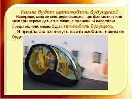 Презентация на тему Автомобили будущего  Каким будет автомобиль будущего Наверное многие смотрели фильмы про фантас